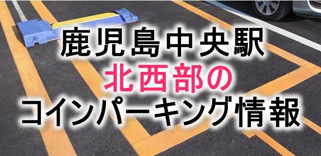 各所コインパーキング(CKエリア北西部)