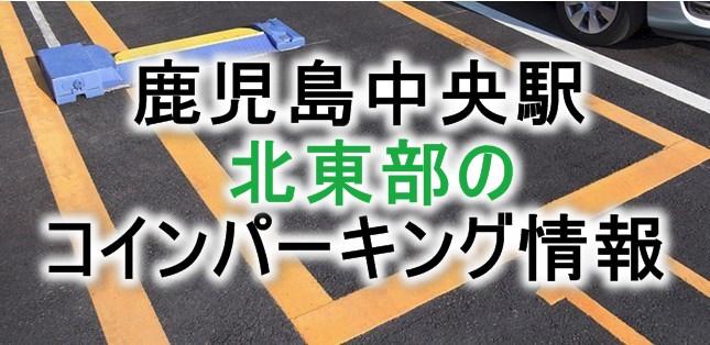 各所コインパーキング(CKエリア北東部)