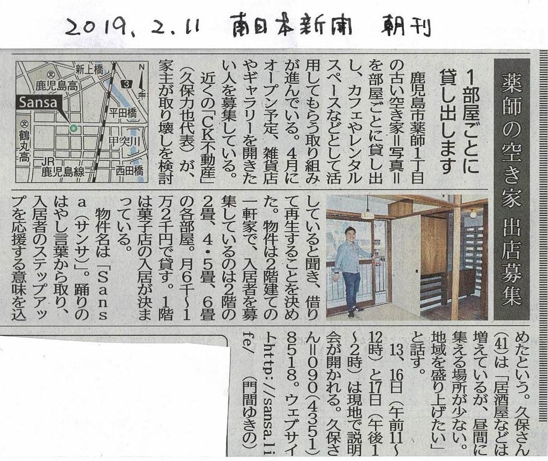 CK不動産の取組みが南日本新聞に掲載されました!