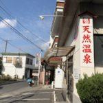 鹿児島中央駅そばの天然温泉、西田温泉