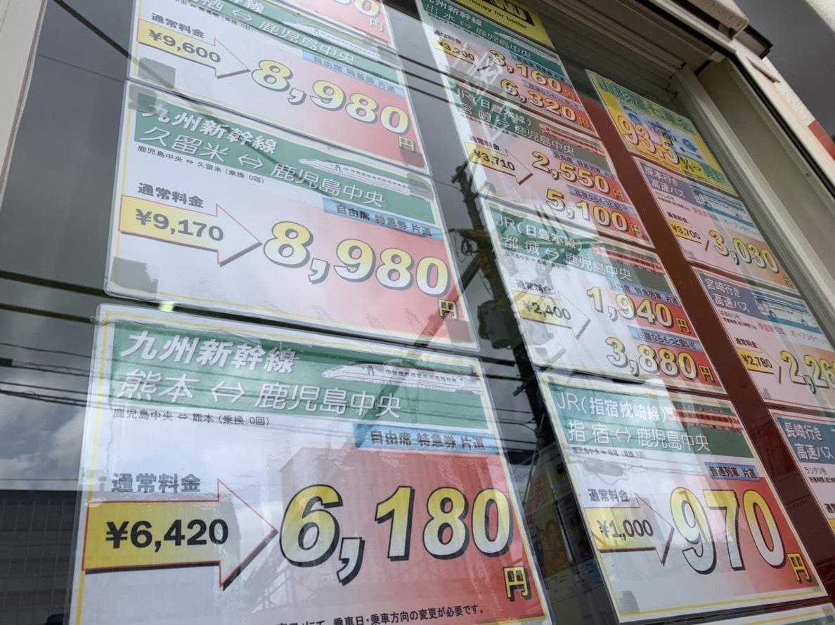 格安チケット&金券ショップ(鹿児島中央駅界隈)