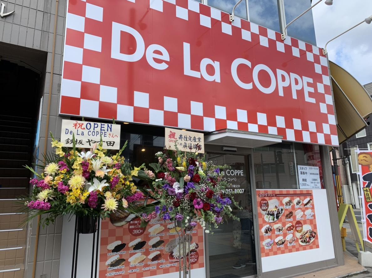 コッペパン専門店DeLaCOPPE、種類ハンパないって!