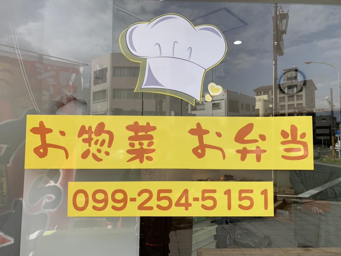 TonTonの台所_西田にあるお惣菜&お弁当屋さん